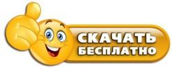 skachat_besplatno